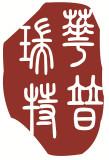 青島華普瑞特材料科技有限公司