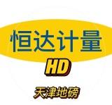 天津恒达计量设备有限公司