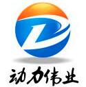 青岛动力伟业环保设备有限公司