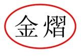 漳州市龍文區金熠機電廠