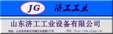 山东济工工业设备有限公司