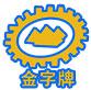 溫嶺市聖方工具有限公司