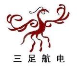 北京三足航空电子有限公司