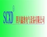四川鑫敦电气设备有限公司
