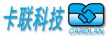 深圳市卡联科技有限公司