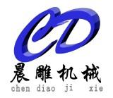 廣州晨雕機械設備有限公司