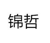 温州市锦哲五金制品有限公司