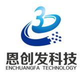 深圳市恩创发科技有限公司