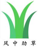 沭陽縣風中勁草園林綠化有限公司