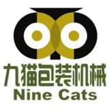 上海九猫包装机械制造有限公司