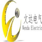 东莞市文达电气科技有限公司