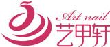 蘇州藝甲軒化妝品有限公司