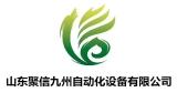山東聚信九州自動化設備有限公司