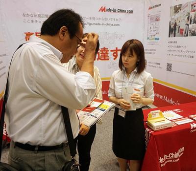 东京国际礼品展