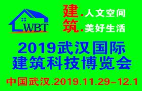 2019武汉国际建筑科技博览会