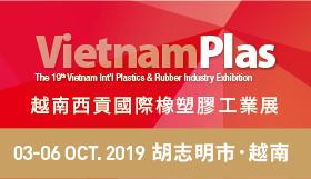 2020越南胡志明市國際塑橡膠工業展