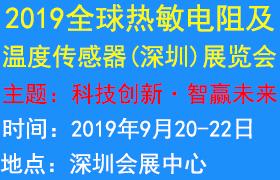 2019全球热敏电阻及温度传感器(深圳)展览会