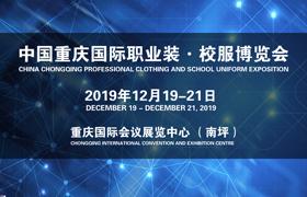 2019年中国重庆国际职业装•校服博览会
