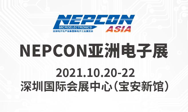 2021亚洲电子生产设备暨电子工业展览会