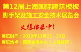 2019上海国际建筑模板脚手架及施工安全技术展览会