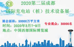 2020第二屆成都國際充電站(樁)技術設備展