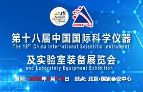 2019第十八屆中國國際科學儀器及實驗室裝備展覽會