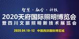 2020天 府国际照明博览会