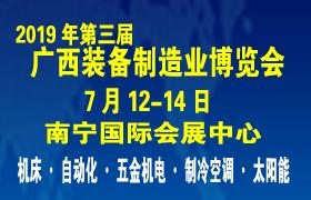 2019年第三届广西装备制造业博览会