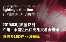2019第24届广州国际照明展览会(光亚展)