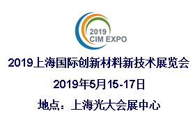 2019上海国际创新材料新技术展览会