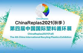 2021(秋季)中国国际塑料循环展