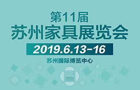 2019第11屆蘇州家具展