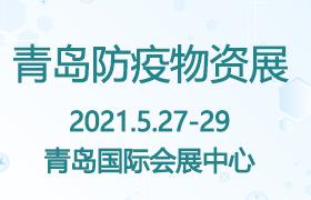 2020青岛防 疫物资产业博览会