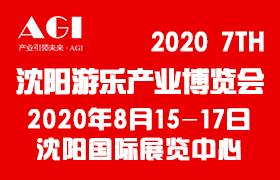 2020第七届沈阳游乐产业博览会