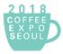 2018韩国首尔咖啡展