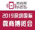 2019深圳国际微商展博览会