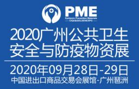 2020广州公共卫生安全与防 疫物资展览会