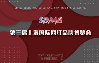 2021网红品牌博览会