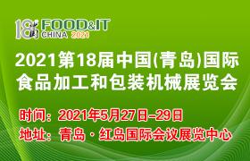 2021第十八届中国(青岛)国际食品加工和包装机械展览会