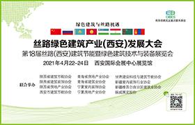 2021丝路(西安)建筑节能暨绿色建筑技术与装备展览会
