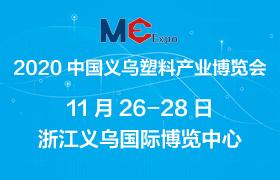 2020年第八届中国义乌国际塑料产业博览会