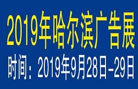 2019年哈尔滨第七届广告印刷展