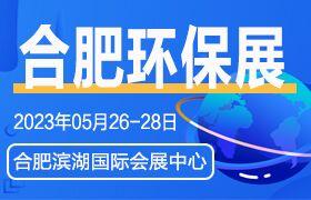 2022第九届中国合肥国际环保产业展览会