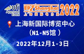 2021 上海国际电力电工展