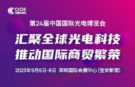 2021中國國際光電博覽會
