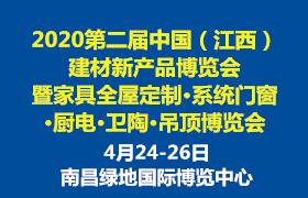 2020中部建材新产品博览会暨全屋定制·系统门窗·厨电照明·卫陶吊顶博览会