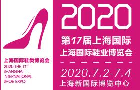 2020第十七届上海国际鞋业博览会