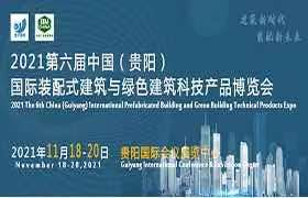 2021中国(贵阳)国际装配式建筑与绿色建筑科技产品博览会