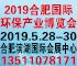 2019第五屆中國合肥國際環保產業展覽會