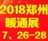 2018中国(郑州)供热通风空调及建筑新能源设备展览会